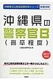沖縄県の公務員試験対策シリーズ 沖縄県の警察官B(高卒程度) 教養試験 2017