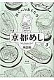 はらへりあらたの京都めし (3)