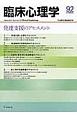 臨床心理学 16-2 発達支援のアセスメント (92)