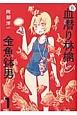 新・血潜り林檎と金魚鉢男 (1)