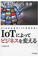 IoTによってビジネスを変える CIOのための「IT未来予測」