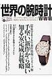 世界の腕時計 特集:2016年新作情報 (127)