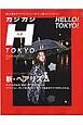 カジカジH TOKYO 新しく始まるヘアファッション・ストリート誌ついにデ(1)