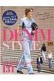 DENIM STYLE One item snap magazine