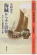 海賊からみた清朝 十八~十九世紀の南シナ海