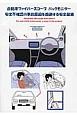 自動車ファイバースコープバックモニター 安全不確認の事故原因を回避する