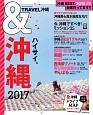 &TRAVEL 沖縄 2017 ハイサイ。