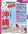 &TRAVEL 沖縄<ハンディ版> 2017 ハイサイ。