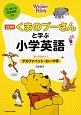 くまのプーさんと学ぶ小学英語 アルファベット・ローマ字 CD付 (1)