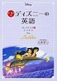 ディズニーの英語 コレクション13 アラジン CD付
