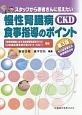 慢性腎臓病CKDの食事指導のポイント<3版> スタッフから患者さんに伝えたい