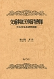 交通事故民事裁判例集 48-1