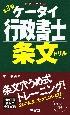 ケータイ行政書士条文ドリル<第3版>