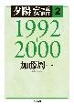 夕陽妄語 1992-2000 (2)