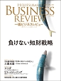 一橋ビジネスレビュー 63-4 2016SPR. 負けない知財戦略