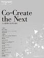 Co-Create the Next Think!別冊7 人と組織の未来を創る