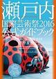 瀬戸内国際芸術祭2016 公式ガイドブック アートめぐりの島旅ガイド春・夏・秋
