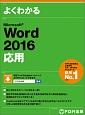 よくわかる Microsoft Word 2016 応用
