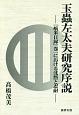 玉蟲左太夫研究序説 『航米日録』巻一における沈黙と忍耐