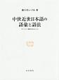 中世近世日本語の語彙と語法 キリシタン資料を中心として