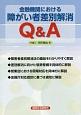 金融機関における障がい者差別解消Q&A