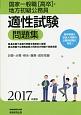 国家一般職[高卒]・地方初級公務員 適性試験 問題集 2017