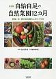 自給自足の自然菜園12カ月<完全版>