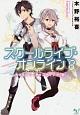 スクールライブ・オンライン ラストマン・スタンディング(後) (8)