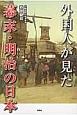 外国人が見た幕末・明治の日本