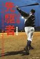 先駆ける者 九州・沖縄の高校野球 次代を担う8人の指導者