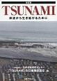 TSUNAMI 津波から生き延びるために
