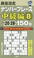 段位認定 ナンバープレース 中級編 150題 (8)