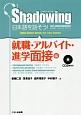 Shadowing 日本語を話そう! 就職・アルバイト・進学面接編