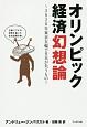 オリンピック経済幻想論 2020年東京五輪で日本が失うもの