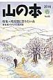 山の本 2016春 特集:残雪期に登りたい山 (95)