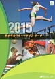 青少年のスポーツライフ・データ 2015 10代のスポーツライフに関する調査報告書