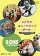 子どものスポーツライフデータ 2015 4~9歳のスポーツライフに関する調査報告書