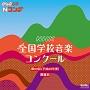 第83回(平成28年度) NHK全国学校音楽コンクール課題曲