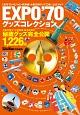EXPO'70グッズコレクション EXPO'70パビリオン特別展「大阪万博グッズ三昧