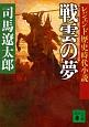 戦雲の夢 レジェンド歴史時代小説