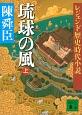 琉球の風(上) レジェンド歴史時代小説