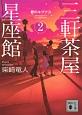 三軒茶屋星座館 夏のキグナス (2)