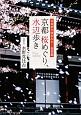 京都桜めぐり、水辺歩き 写真家の散歩みち-春夏編