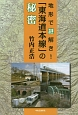 地形で謎解き!「東海道本線」の秘密