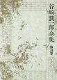 谷崎潤一郎全集 瘋癲老人日記 (24)
