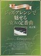 贅沢に弾きたいピアノ・ソロ ジャズ・アレンジで魅せる30の定番曲<改訂版>