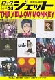 ロックジェット 特集:THE YELLOW MONKEY (64)