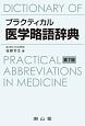 プラクティカル医学略語辞典<第7版>