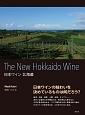 日本ワイン北海道