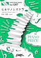 ヒカリノシズク by NEWS ピアノソロ・ピアノ&ヴォーカル